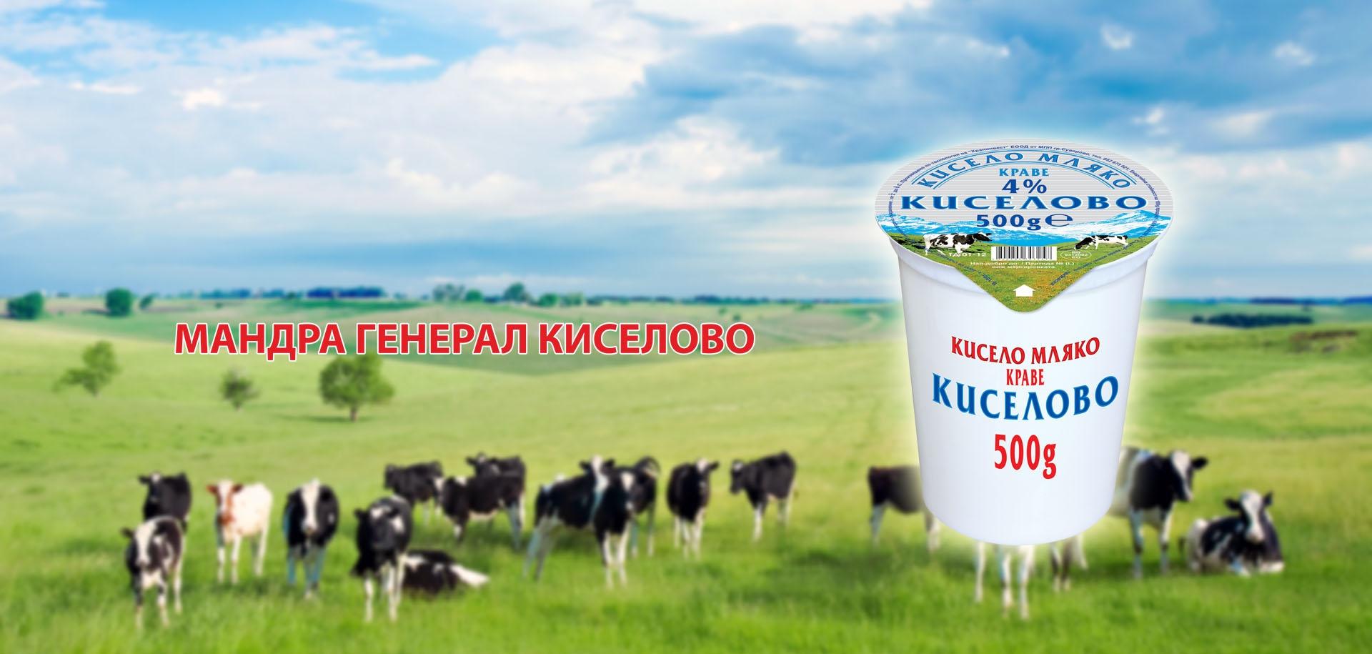 МАНДРА ГЕНЕРАЛ КИСЕЛОВО